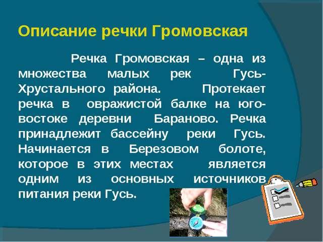 Описание речки Громовская Речка Громовская – одна из множества малых рек Гусь...