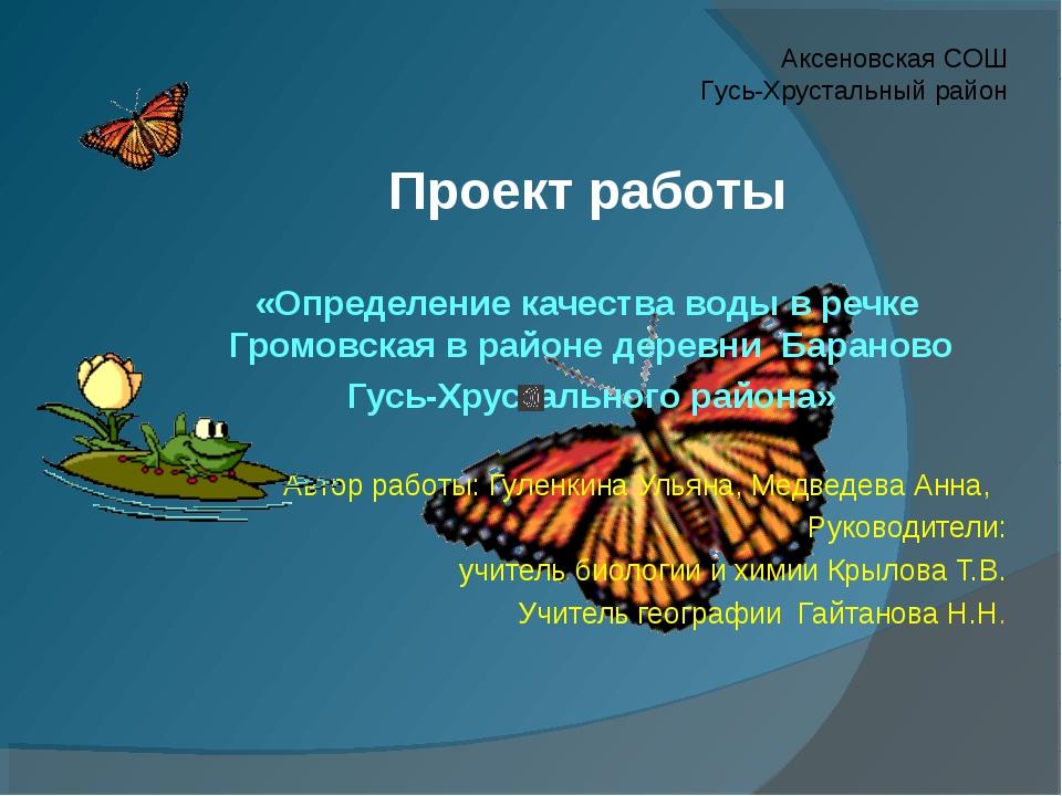«Определение качества воды в речке Громовская в районе деревни Бараново Гусь-...