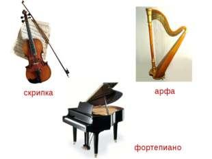 скрипка арфа фортепиано