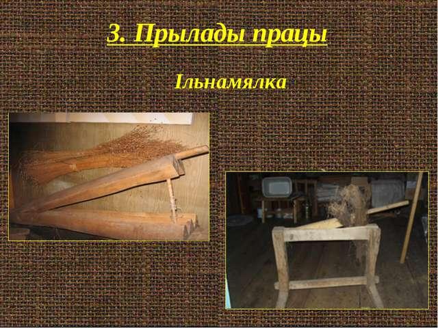 3. Прылады працы Ільнамялка
