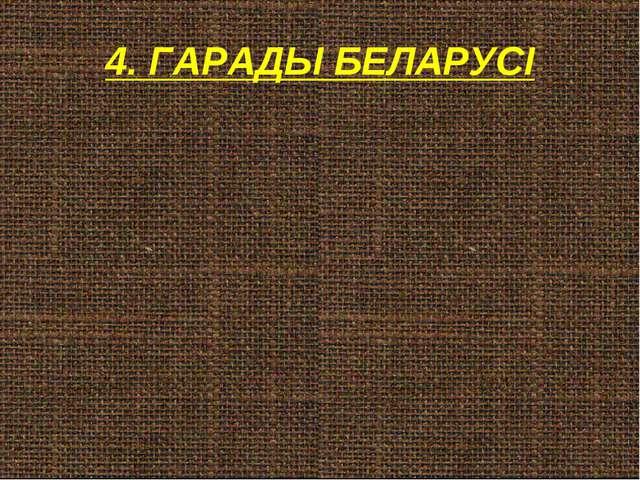 4. ГАРАДЫ БЕЛАРУСІ