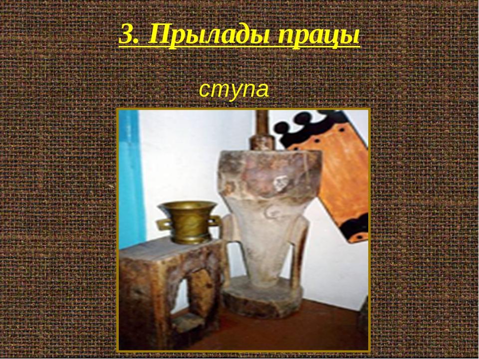 3. Прылады працы ступа