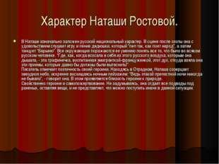 Характер Наташи Ростовой. В Наташе изначально заложен русский национальный ха