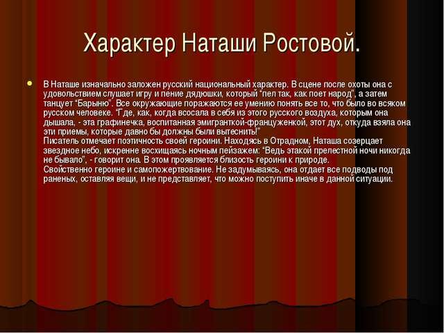 Характер Наташи Ростовой. В Наташе изначально заложен русский национальный ха...