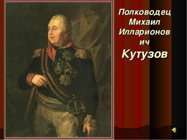 Полководец Михаил Илларионович Кутузов