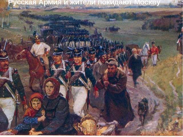 Мельникова, Антонова Русская Армия и жители покидают Москву