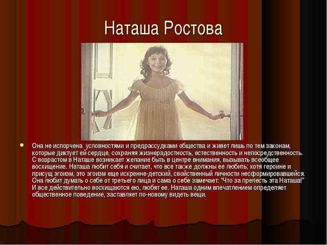 Наташа Ростова Она не испорчена условностями и предрассудками общества и живе...