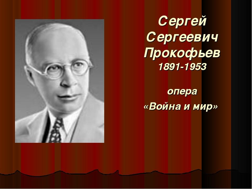 Сергей Сергеевич Прокофьев 1891-1953 опера «Война и мир»