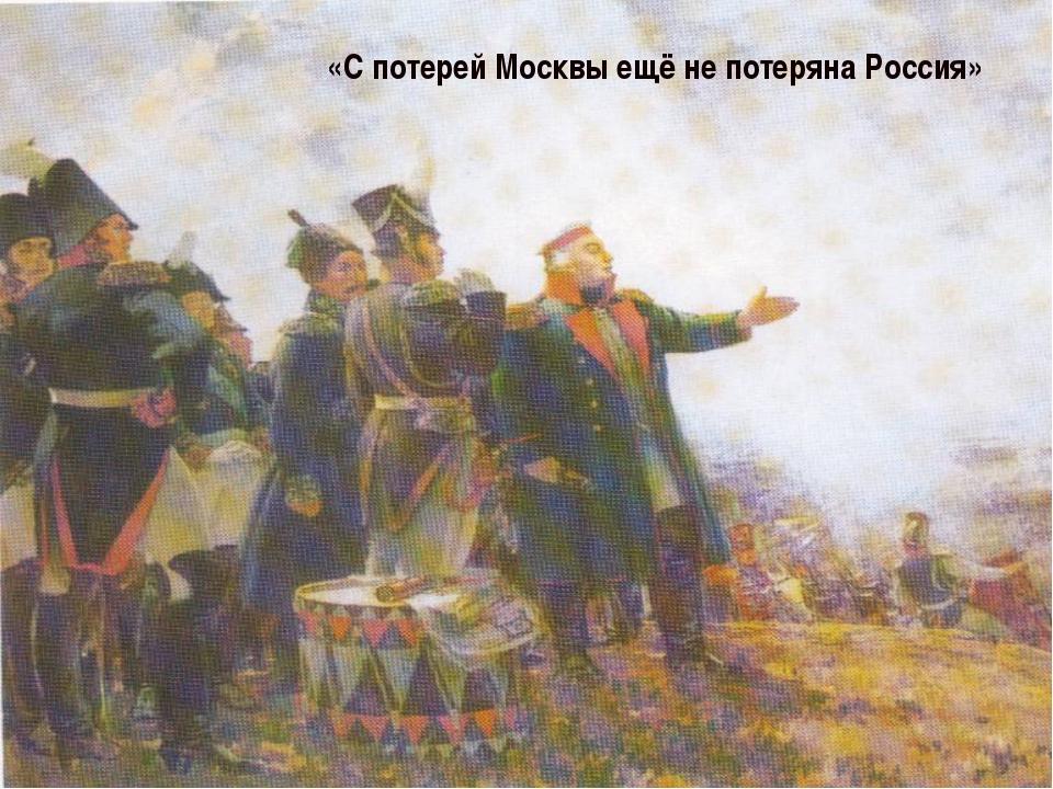 Мельникова, Антонова «С потерей Москвы ещё не потеряна Россия»