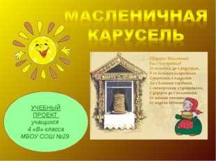УЧЕБНЫЙ ПРОЕКТ учащихся 4 «В» класса МБОУ СОШ №29