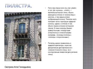 Пиля́стра (также пиля́стр, итал. pilastro от лат. pila «колонна», «столб») —