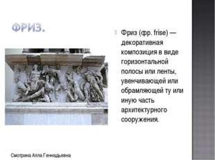 Фриз (фр. frise) — декоративная композиция в виде горизонтальной полосы или л