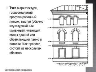 Тяга в архитектуре, горизонтальный профилированный поясок, выступ (обычно шту