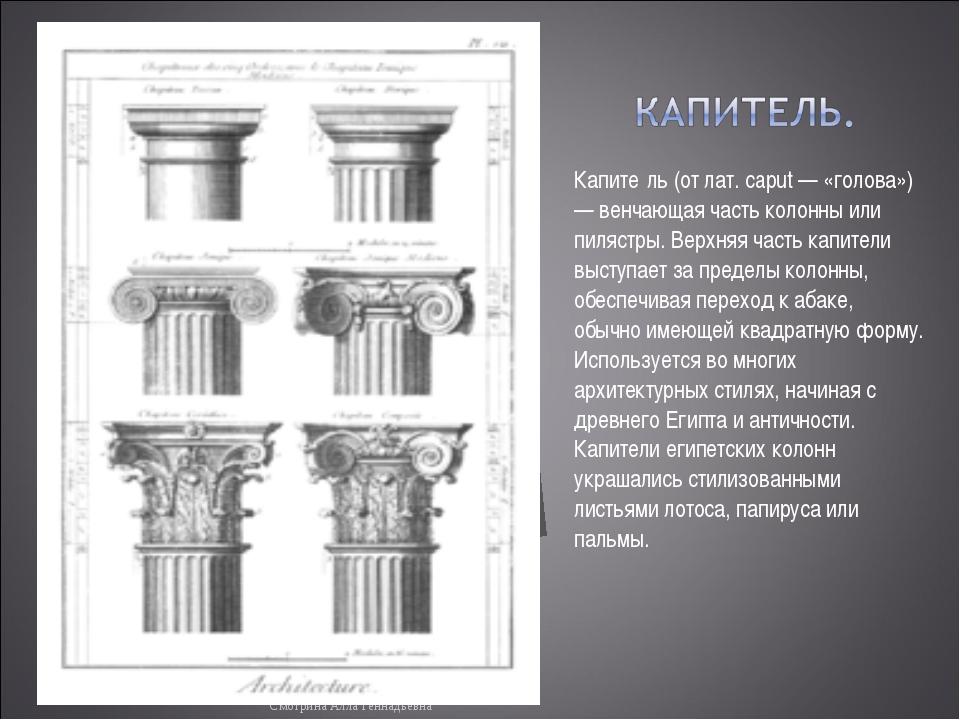 Капите́ль (от лат. caput — «голова») — венчающая часть колонны или пилястры....