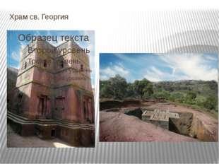Храм св. Георгия