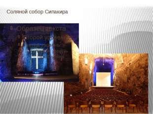 Соляной собор Сипакира