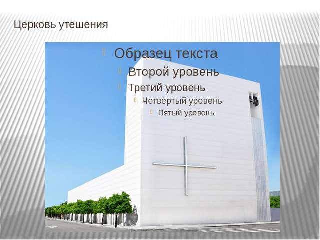 Церковь утешения
