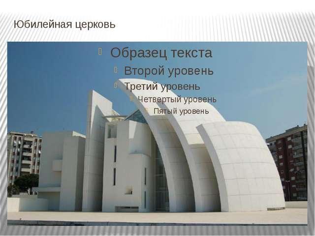 Юбилейная церковь