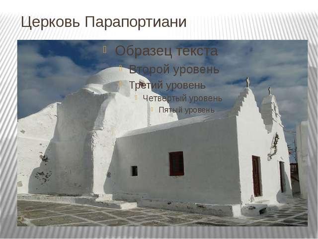 Церковь Парапортиани