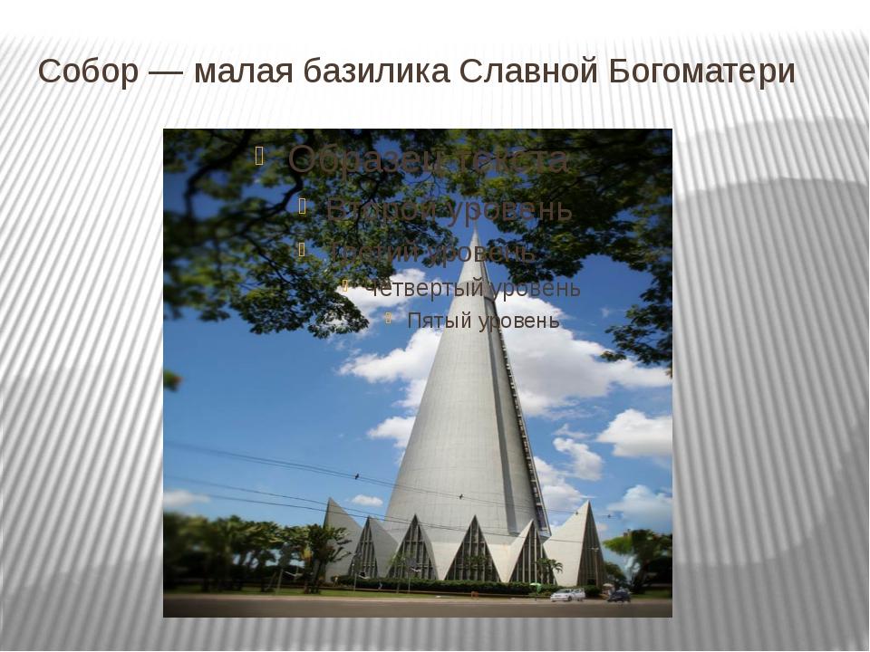 Собор— малая базилика Славной Богоматери