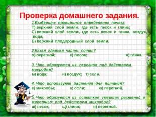 Проверка домашнего задания. 1.Выберите правильное определение почвы: Т) верхн