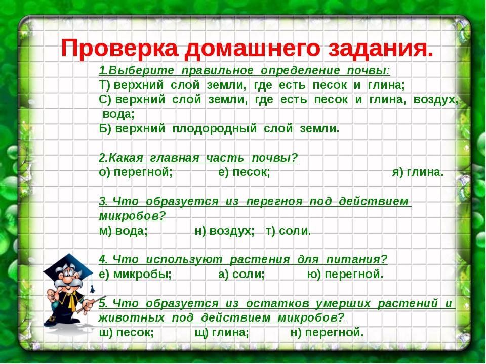 Проверка домашнего задания. 1.Выберите правильное определение почвы: Т) верхн...