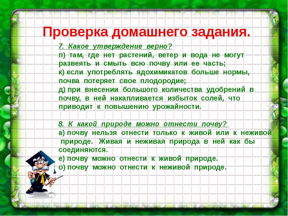 Проверка домашнего задания. 7. Какое утверждение верно? п) там, где нет расте...