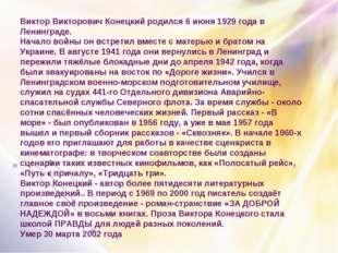 Виктор Викторович Конецкий родился 6 июня 1929 года в Ленинграде. Начало войн