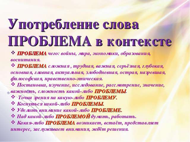 Употребление слова ПРОБЛЕМА в контексте ПРОБЛЕМА чего: войны, мира, экономики...