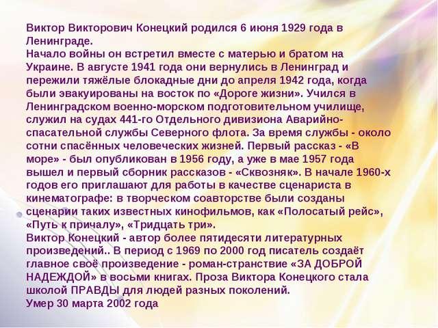 Виктор Викторович Конецкий родился 6 июня 1929 года в Ленинграде. Начало войн...
