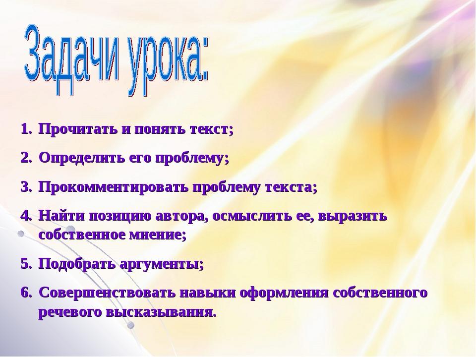 Прочитать и понять текст; Определить его проблему; Прокомментировать проблему...