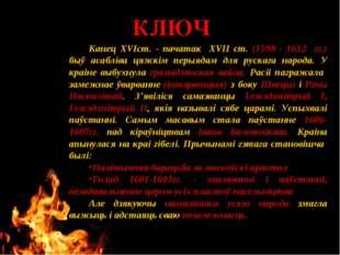 КЛЮЧ Канец XVIст. - пачатак XVII ст. (1598 - 1612 гг.) быў асабліва цяжкім п