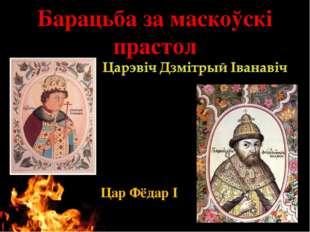 Барацьба за маскоўскі прастол Цар Фёдар І