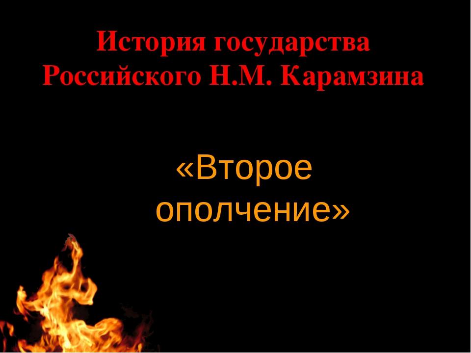 История государства Российского Н.М. Карамзина «Второе ополчение»