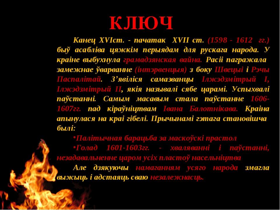 КЛЮЧ Канец XVIст. - пачатак XVII ст. (1598 - 1612 гг.) быў асабліва цяжкім п...