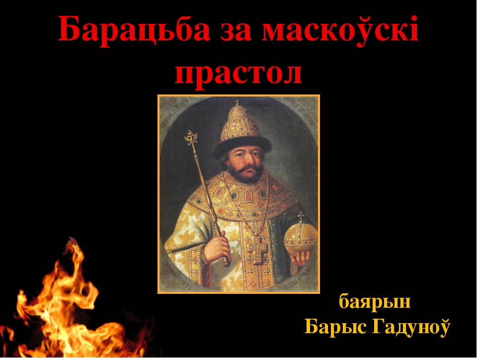 Барацьба за маскоўскі прастол баярын Барыс Гадуноў