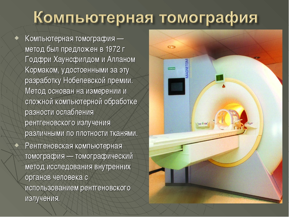 Компьютерная томография — метод был предложен в 1972 г Годфри Хаунсфилдом и А...