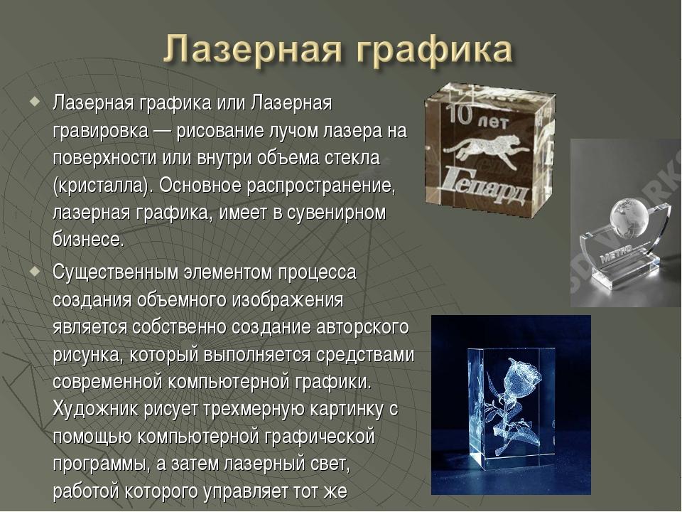 Лазерная графика или Лазерная гравировка — рисование лучом лазера на поверхно...