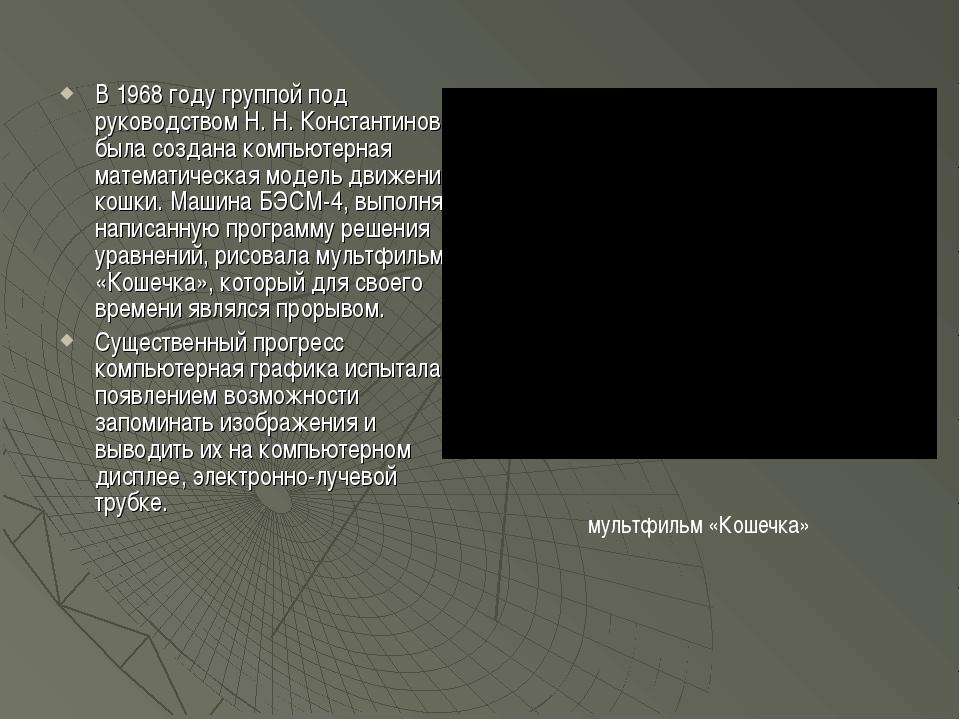 В 1968 году группой под руководством Н. Н. Константинова была создана компьют...