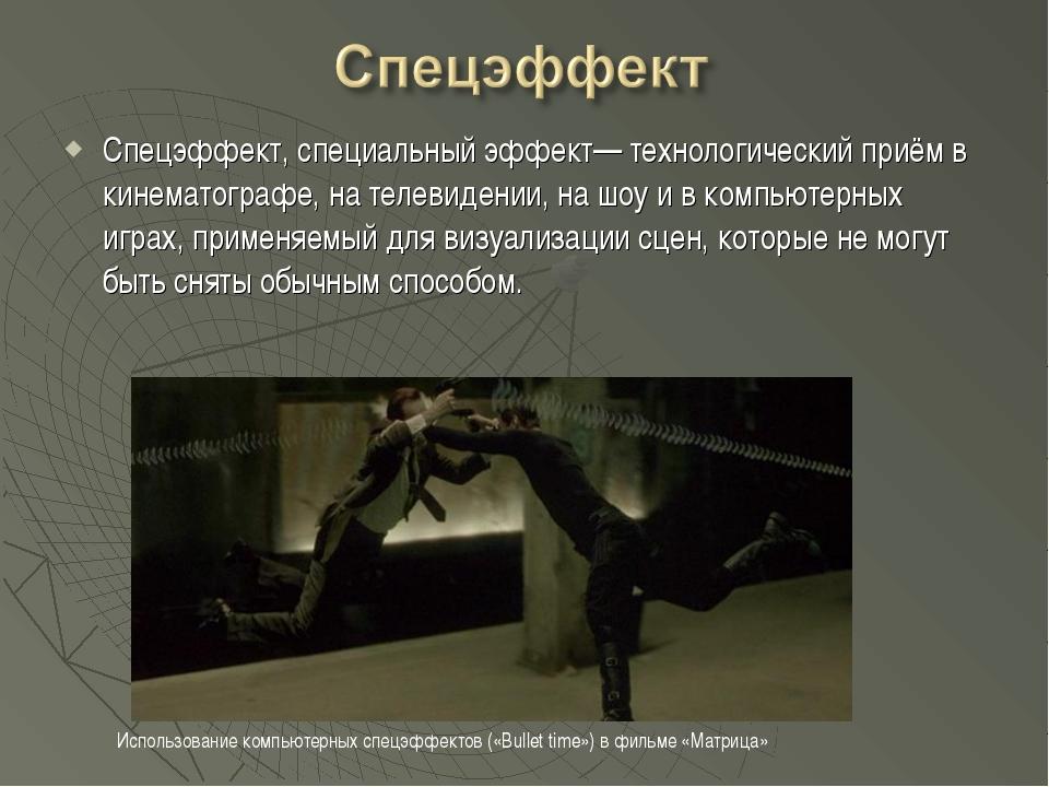 Спецэффект, специальный эффект— технологический приём в кинематографе, на тел...