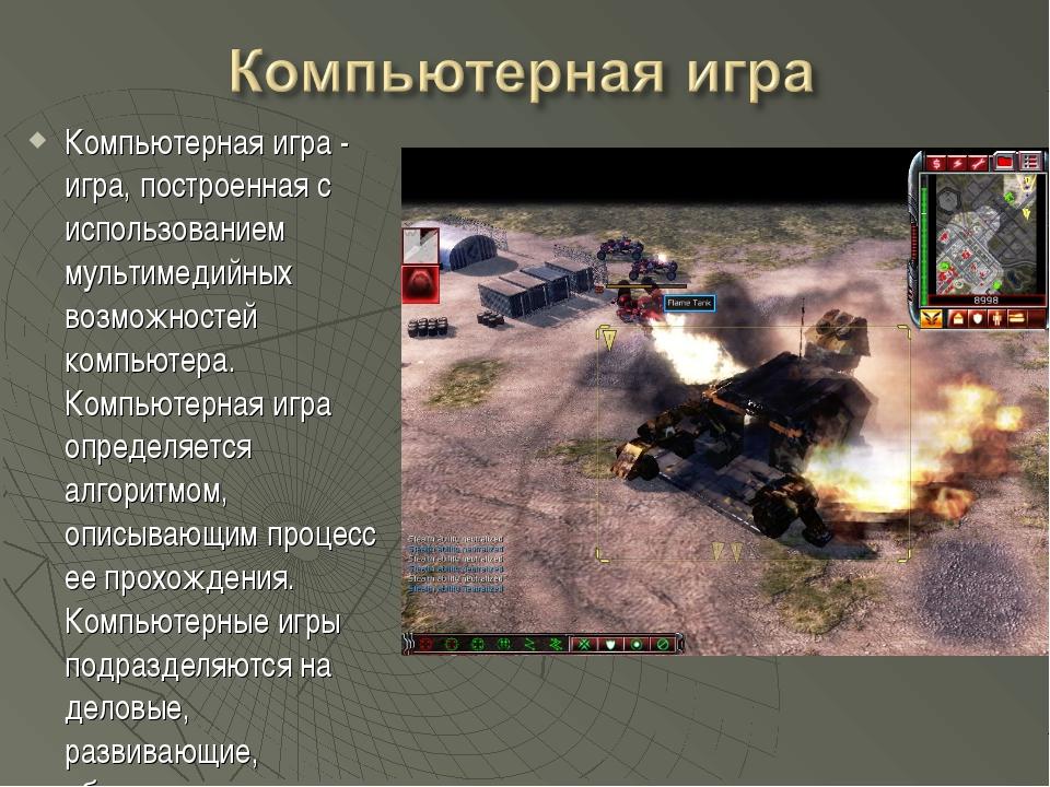 Компьютерная игра - игра, построенная с использованием мультимедийных возможн...