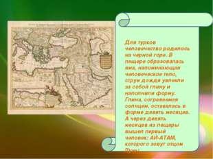 Для турков человечество родилось на черной горе. В пещере образовалась яма,