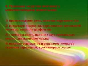 4. Признаки сходства человека с млекопитающими животными: 1) прямохождение, р