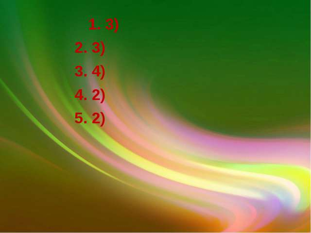 1. 3) 2. 3) 3. 4) 4. 2) 5. 2)