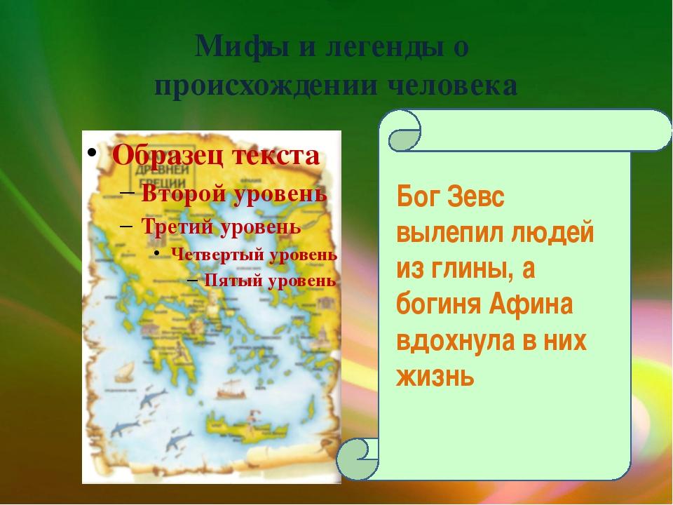 Мифы и легенды о происхождении человека Бог Зевс вылепил людей из глины, а бо...