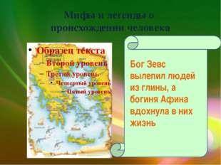 Мифы и легенды о происхождении человека Бог Зевс вылепил людей из глины, а бо