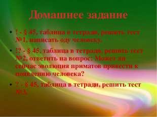 Домашнее задание ! - § 45, таблица в тетради, решить тест №1, написать оду че