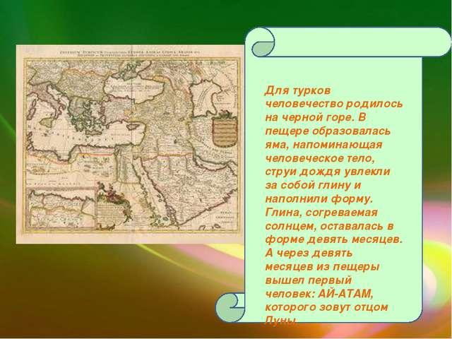 Для турков человечество родилось на черной горе. В пещере образовалась яма,...