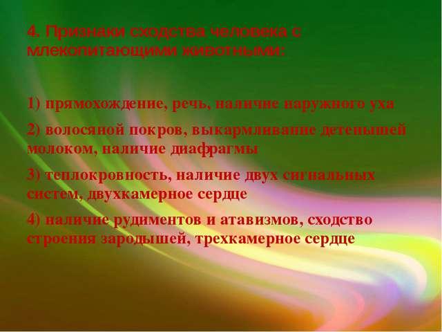 4. Признаки сходства человека с млекопитающими животными: 1) прямохождение, р...