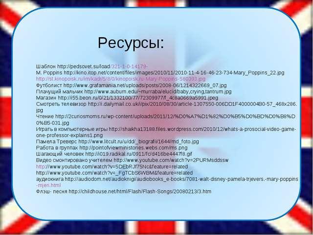 Ресурсы: Шаблон http://pedsovet.su/load/321-1-0-14179- M. Poppins http://kin...